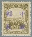 Heilongjiang-Province-(黑龙江省地方)-Local-Issue,-Hulan-(呼蘭)---20