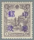 Heilongjiang-Province-(黑龙江省地方)-Local-Issue,-Hulan-(呼蘭)---21