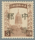 Heilongjiang-Province-(黑龙江省地方)-Local-Issue,-Hulan-(呼蘭)---3