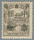 Heilongjiang-Province-(黑龙江省地方)-Local-Issue,-Hulan-(呼蘭)---4