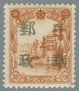 Heilongjiang-Province-(黑龙江省地方)-Local-Issue,-Hulan-(呼蘭)---6