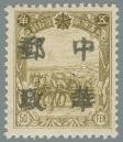 Heilongjiang-Province-(黑龙江省地方)-Local-Issue,-Hulan-(呼蘭)---8