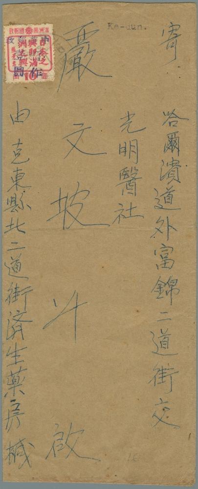 Kedong (克東)