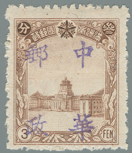 Heilongjiang-Province-(黑龙江省)-Local-Issue,-Keshan-(克山)---4