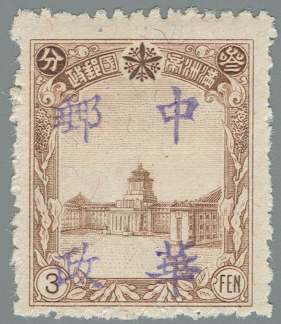 Heilongjiang-Province-(黑龙江省)-Local-Issue,-Keshan-(克山)---4