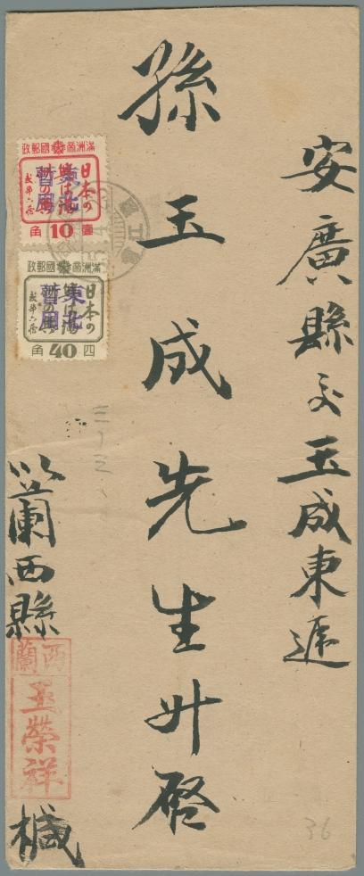 Heilongjiang-Province-(黑龙江省)-Local-Issue,-Lanxi-(蘭西)---1