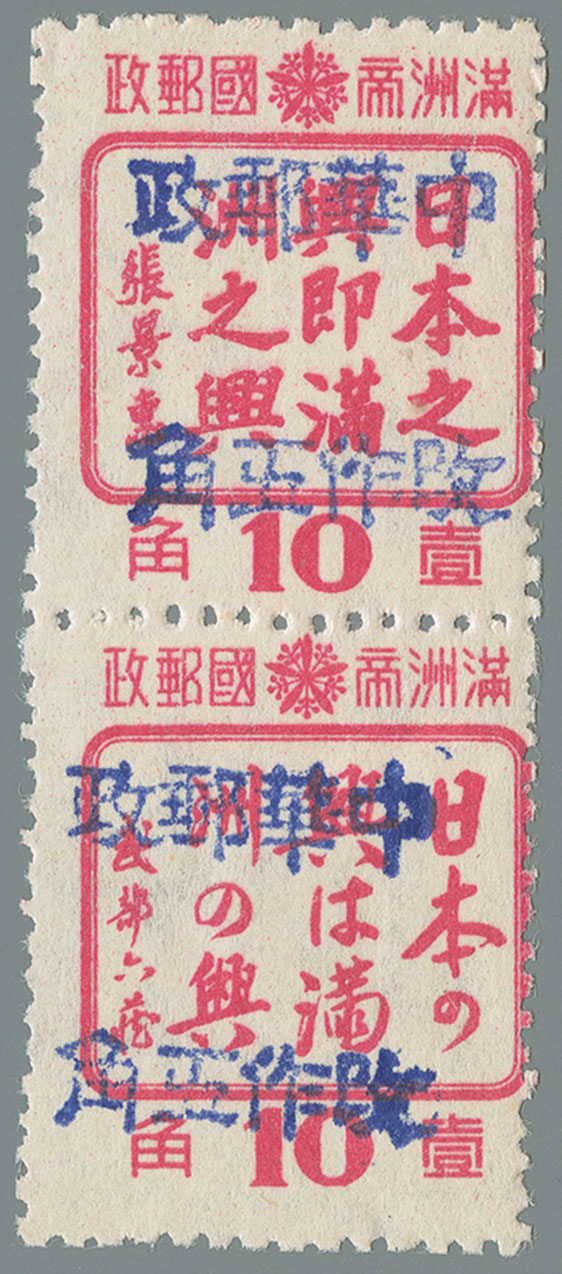 Heilongjiang-Province-(黑龙江省)-Local-Issue,-Lianjiangkou-(蓮江口)---13