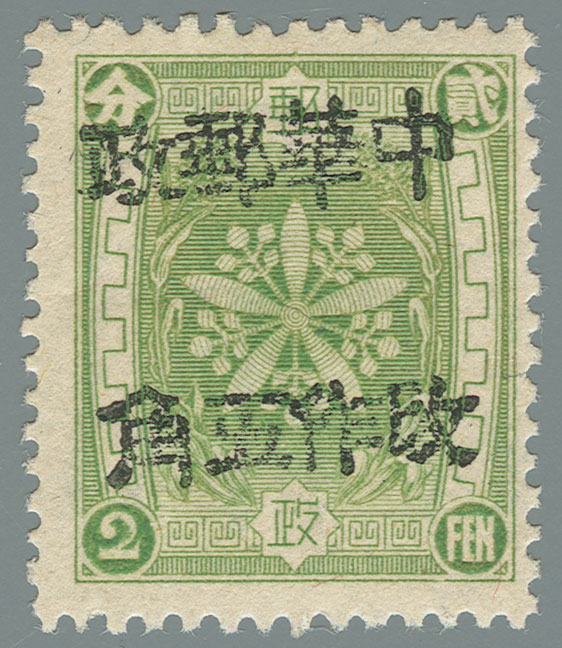 Heilongjiang-Province-(黑龙江省)-Local-Issue,-Lianjiangkou-(蓮江口)---2