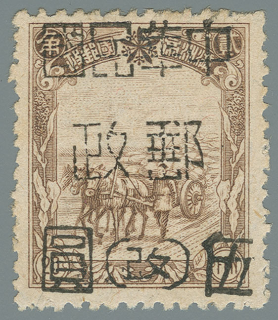 Heilongjiang-Province-(黑龙江省)-Local-Issue,-Lianjiangkou-(蓮江口)---27