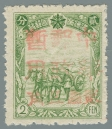Heilongjiang-Province-(黑龙江省)-Local-Issue,-Lindian-(林甸)---1