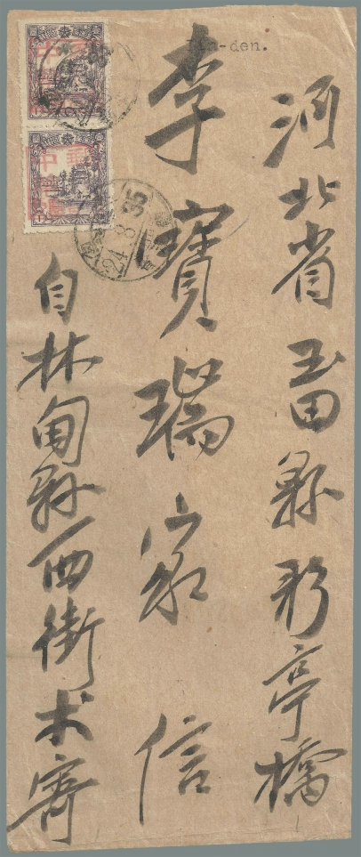Heilongjiang-Province-(黑龙江省)-Local-Issue,-Lindian-(林甸)---3