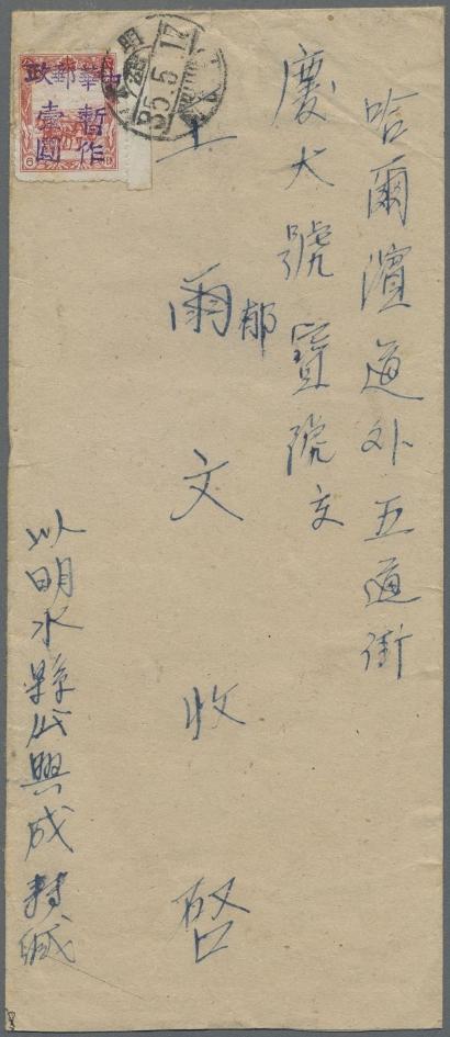Mingshui (明水)