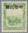 Heilongjiang-Province-(黑龍江省)-Local-Issue,-Mulan-(木蘭)---2