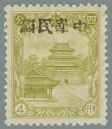 Heilongjiang-Province-(黑龍江省)-Local-Issue,-Mulan-(木蘭)---4