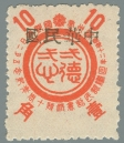 Heilongjiang-Province-(黑龍江省)-Local-Issue,-Mulan-(木蘭)---5