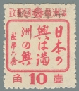 Heilongjiang-Province-(黑龍江省)-Local-Issue,-Mulan-(木蘭)---6
