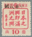 Heilongjiang-Province-(黑龍江省)-Local-Issue,-Mulan-(木蘭)---7