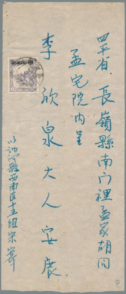 Nehe (訥河)