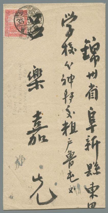 Heilongjiang Province (黑龍江省) Local Issue, Fuyu (富裕)