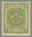 Heilongjiang-Province-(黑龍江省)-Local-Issue,-Pingshan-(平山)---1