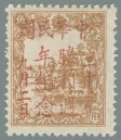 Heilongjiang-Province-(黑龍江省)-Local-Issue,-Pingshan-(平山)---10