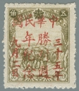 Heilongjiang-Province-(黑龍江省)-Local-Issue,-Pingshan-(平山)---11