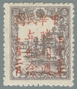 Heilongjiang-Province-(黑龍江省)-Local-Issue,-Pingshan-(平山)---12