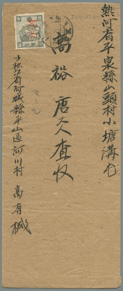 Heilongjiang-Province-(黑龍江省)-Local-Issue,-Pingshan-(平山)---13