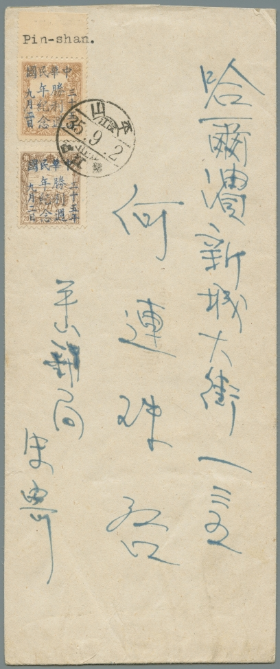 Heilongjiang-Province-(黑龍江省)-Local-Issue,-Pingshan-(平山)---14