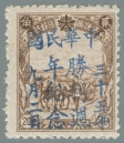Heilongjiang-Province-(黑龍江省)-Local-Issue,-Pingshan-(平山)---2-1