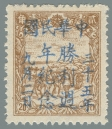 Heilongjiang-Province-(黑龍江省)-Local-Issue,-Pingshan-(平山)---3