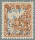 Heilongjiang-Province-(黑龍江省)-Local-Issue,-Pingshan-(平山)---4