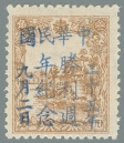 Heilongjiang-Province-(黑龍江省)-Local-Issue,-Pingshan-(平山)---5