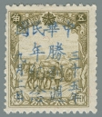 Heilongjiang-Province-(黑龍江省)-Local-Issue,-Pingshan-(平山)---6