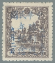 Heilongjiang-Province-(黑龍江省)-Local-Issue,-Pingshan-(平山)---7