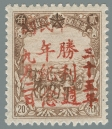 Heilongjiang-Province-(黑龍江省)-Local-Issue,-Pingshan-(平山)---9