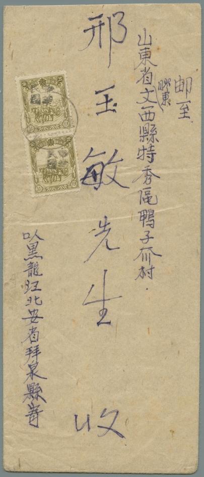 Sandaozhen (三道鎮)