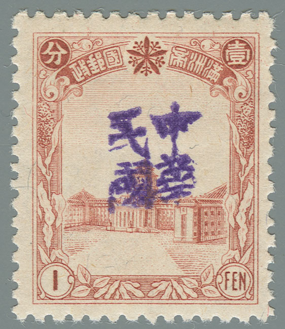 Heilongjiang-Province-(黑龍江省)-Local-Issue,-Shitouhezi-(石頭河子)---1