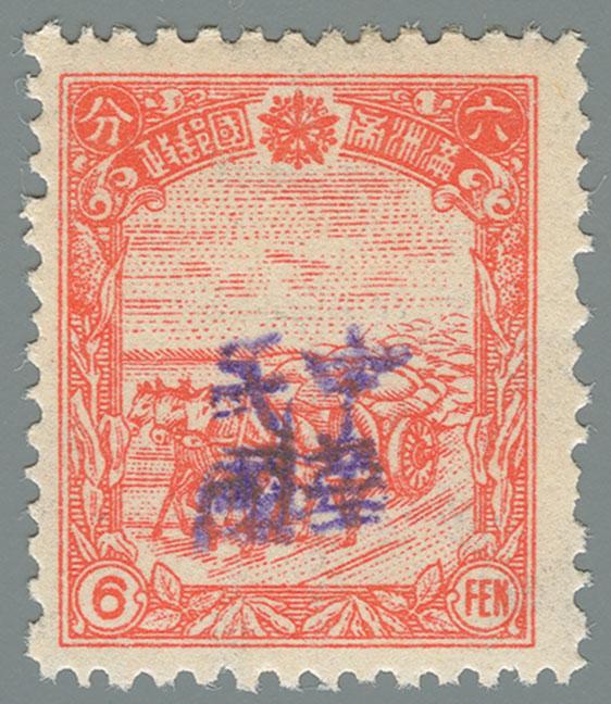 Heilongjiang-Province-(黑龍江省)-Local-Issue,-Shitouhezi-(石頭河子)---7