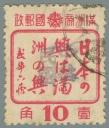 Heilongjiang Province (黑龍江省) Local Issue, Shitouhezi (石頭河子)