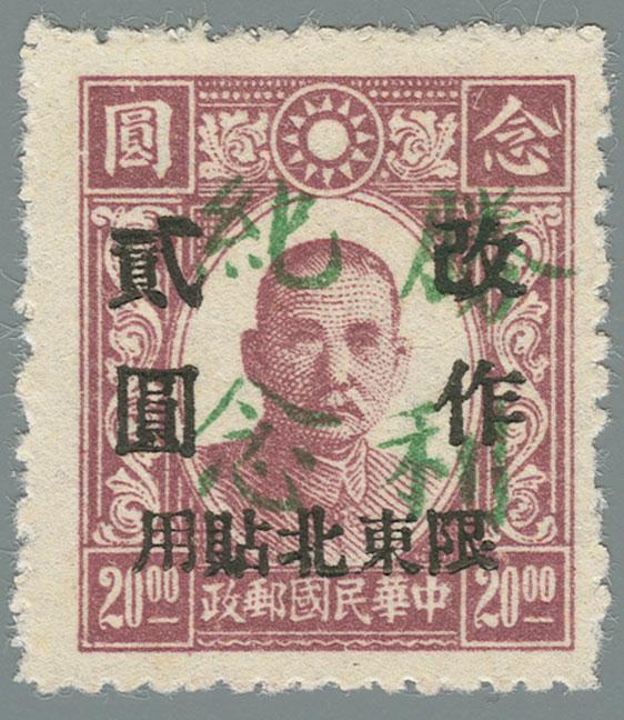 Heilongjiang-Province-(黑龍江省)-Local-Issue,-Shuangcheng-(雙城)---35