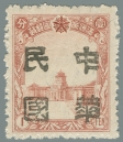 Heilongjiang-Province-(黑龍江省)-Local-Issue,-Shuangcheng-(雙城)---1