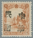 Heilongjiang-Province-(黑龍江省)-Local-Issue,-Shuangcheng-(雙城)---11
