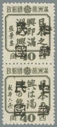 Heilongjiang-Province-(黑龍江省)-Local-Issue,-Shuangcheng-(雙城)---14