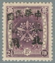 Heilongjiang-Province-(黑龍江省)-Local-Issue,-Shuangcheng-(雙城)---17