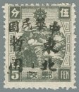 Heilongjiang-Province-(黑龍江省)-Local-Issue,-Shuangcheng-(雙城)---18