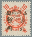 Heilongjiang-Province-(黑龍江省)-Local-Issue,-Shuangcheng-(雙城)---19