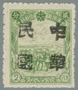 Heilongjiang-Province-(黑龍江省)-Local-Issue,-Shuangcheng-(雙城)---2