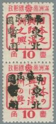 Heilongjiang-Province-(黑龍江省)-Local-Issue,-Shuangcheng-(雙城)---20