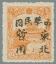Heilongjiang-Province-(黑龍江省)-Local-Issue,-Shuangcheng-(雙城)---21